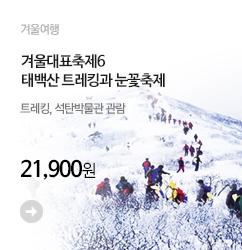 여행스케치_겨울축제6_banner_m2