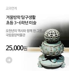 여행이야기_중앙박물관도자미술_banner_m2