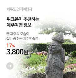 banner_m2_제주민속촌박물관