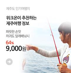 banner_m2_차귀도