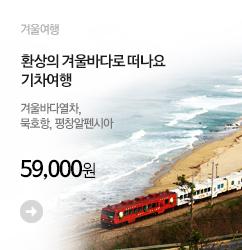 여행스케치_겨울바다열차_banner_m2