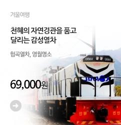 여행스케치_협곡열차_banner_m2