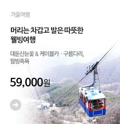 banner_m2_대둔산
