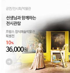 프랑스장식예술박물관_banner_m2
