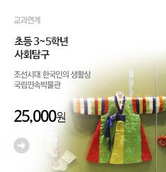 여행이야기_민속박물관일상실_banner_m2