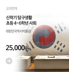 banner_m2_대한민국역사박물관