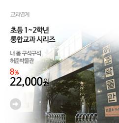banner_m2_허준박물관
