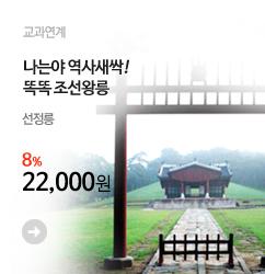 banner_m2_역사새싹조선왕릉