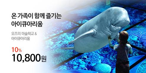 banner_m1_아이큐아리움