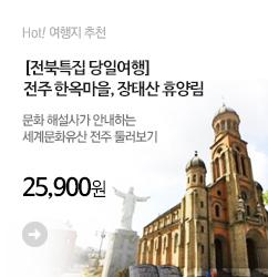 여행스케치_전라북도특집1_banner_m2