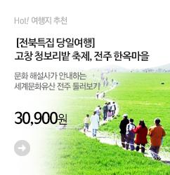 여행스케치_전라북도특집2_banner_m2