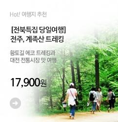 여행스케치_전라북도특집7_banner_m2
