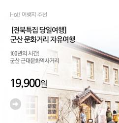 여행스케치_전라북도특집8_banner_m2