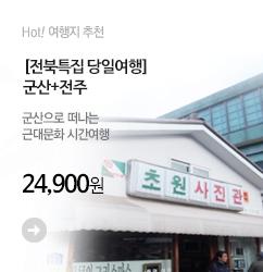여행스케치_전라북도특집9_banner_m2