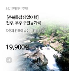 banner_m2_무주