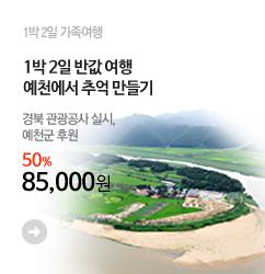 banner_m2_예천가족체험