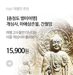 여행스케치_충청도별미_banner_m2