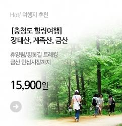 여행스케치_충청도힐링_banner_m2