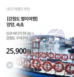banner_m2_강원도별미