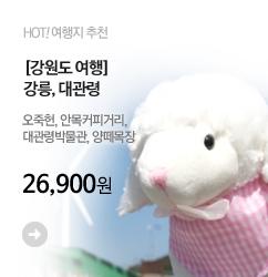 banner_m2_강원도여행