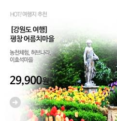 banner_m2_강원도허브