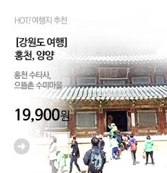 banner_m2_강원도힐링