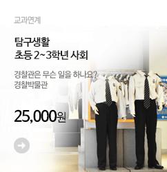 여행이야기_경찰박물관_banner_m2