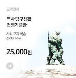 banner_m2_전쟁기념관