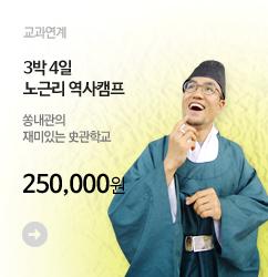 banner_m2_노근리역사캠프