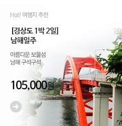 여행스케치_경상도남해_banner_m2