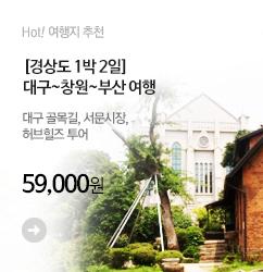 여행스케치_경상도부산_banner_m2