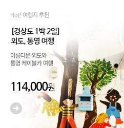 여행스케치_경상도통영_banner_m2
