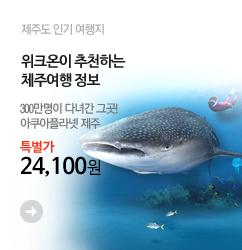 banner_m2_아쿠아플라넷