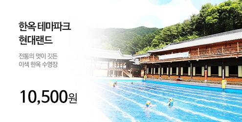 한옥현대랜드_banner_m1