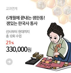 6개월한국사통사_banner_m2