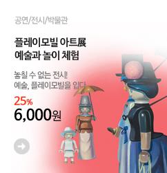 banner_m2_플레이모빌아트전_2