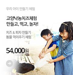 고양낙농치즈체험장_banner_m2