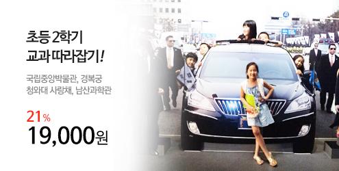 핵교_초등2학기_banner_m1