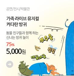 커다란방귀_현대미아_banner_m2