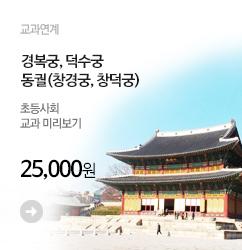 여행이야기_경복궁,덕수궁,동궐_banner_m2