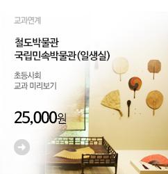 여행이야기_일상실&철도박물관_banner_m2