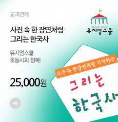 그리는한국사_banner_m2