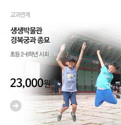 banner_m2_경복궁과종묘