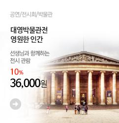 대영박물관전_banner_m2