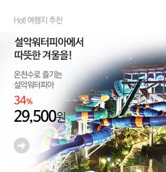 설악워터피아_하이시즌_banner_m2