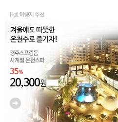경주스프링돔_banner_m2
