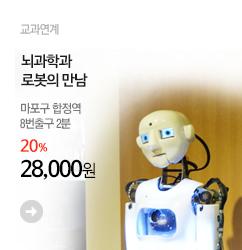 뇌과학과로봇의만남_banner_m2
