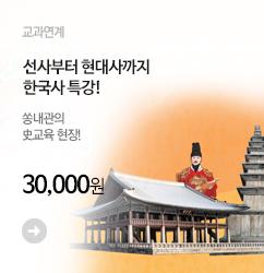 한국사특강_banner_m2