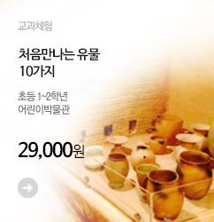 놀이나무_어린이박물관_banner_m2