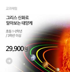 놀이나무_과천과학관_banner_m2